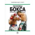 Основы Бокса (ebook)