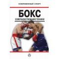 Бокс - Совершенствование техники (ebook)