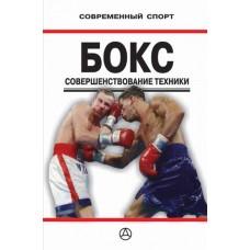 Бокс - Совершенствование техники
