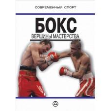 бокс - вершины мастерства - ebook