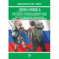 Динамика Русского рукопашного боя