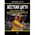 Жёсткий Цигун (ebook)