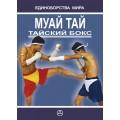 Муай Тай. Тайский бокс