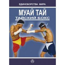 Муай Тай - Тайский бокс (ebook)