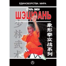 Стиль змеи - Шэцюань (ebook)