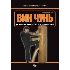Вин чунь - Техника работы на Манекене