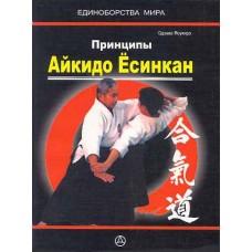 Принципы Айкидо Ёсинкан