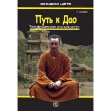 Путь к Дао - Таньчжушаньская система цигун