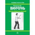Фошаньский Винчунь (ebook)