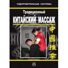 Традиционный Китайский массаж