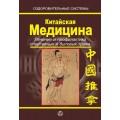 Китайская медицина - Лечение и профилактика спортивных и бытовых травм (ebook)
