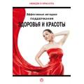 Эффективные методики поддержания Здоровья и Красоты (ebook)