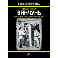 Неизвестный Винчунь (ebook)