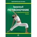 Здоровый позвоночник в современном ритме жизни (ebook)