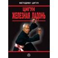 "Цигун ""Железная ладонь"" (ebook)"