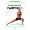 Эффективные методики растяжки (ebook)