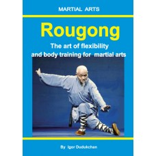 Rougong (ebook)