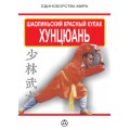 Шаолиньский красный кулак - Хунцюань