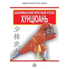 Шаолиньский красный кулак - Хунцюань (ebook)