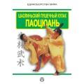 Шаолиньский Пушечный кулак - Паоцюань (ebook)