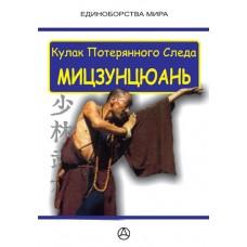 Кулак Потерянного следа - Мицзунцюань (ebook)
