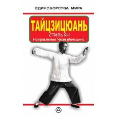 Тайцзицюань стиль Ян. Направление Чжэн Маньцина (ebook)