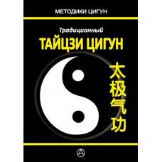 Традиционный Тайцзи Цигун (ebook)