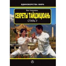 Секреты Тайцзицюань. Стиль У (ebook)