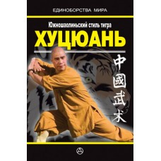 Южношаолиньский стиль тигра (ebook)