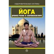 Йога - Древнее учение в современном мире