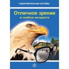 Отличное зрение в любом возрасте (ebook)